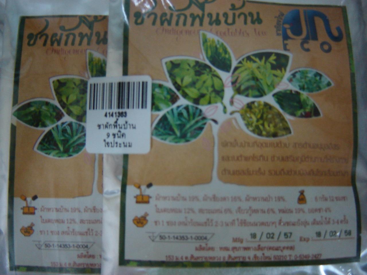 41-413-6300-0 ชาผักพื้นบ้าน 9 ชนิด สุขภาพทางเลือก (ใจประนม) แพ็ค*6ห