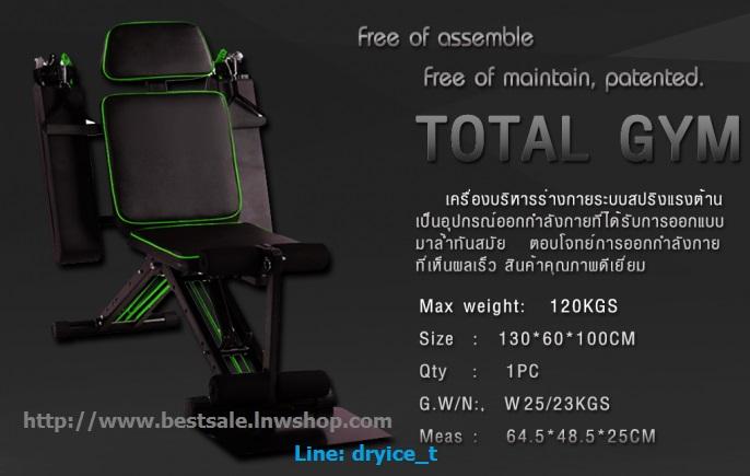 Total Gym SitUp Body Muscle เครื่องบริหารร่างกาย ทุกสัดส่วน หน้าท้อง แขน ไหล่ หลัง ขา