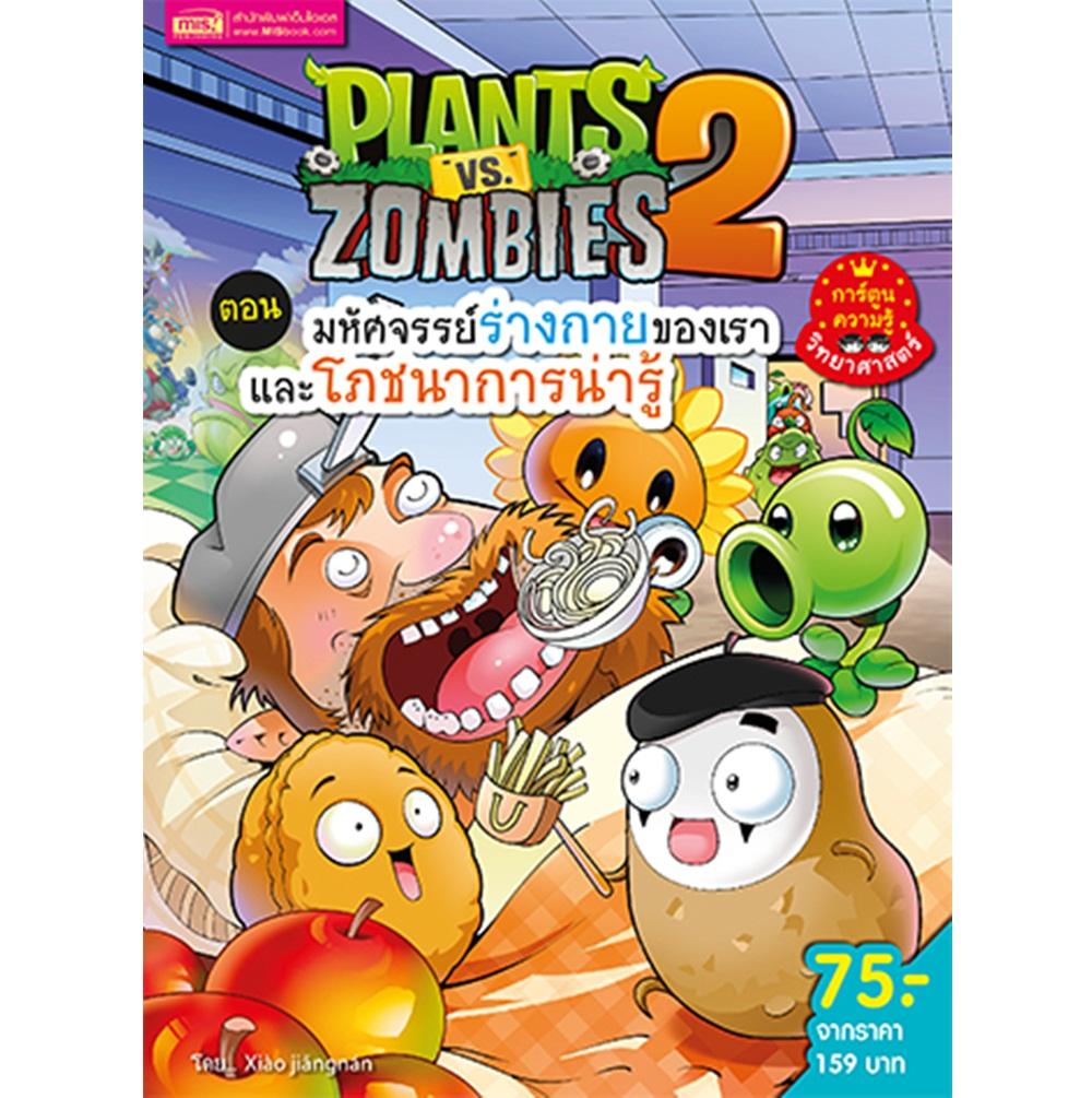 Plants vs Zombies ตอน มหัศจรรย์ร่างกายของเราและโภชนาการน่ารู้ (ฉบับการ์ตูน)