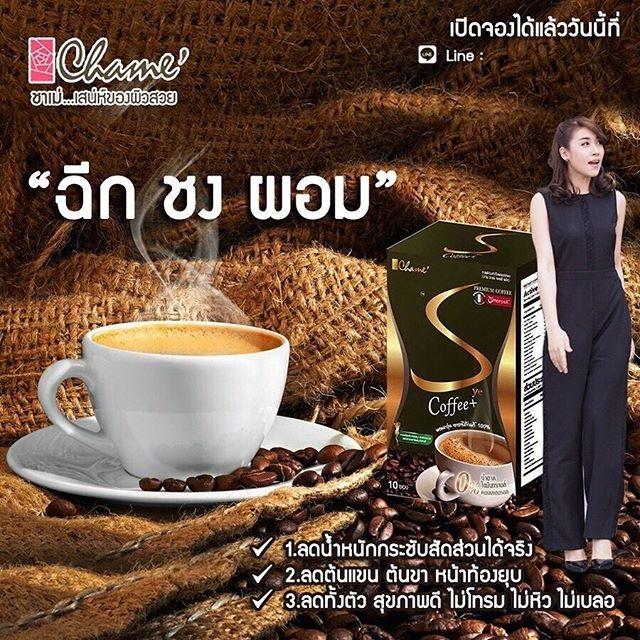 Chame Sye Coffee Plus