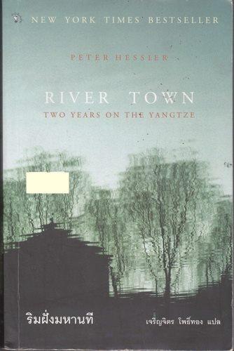 ริมฝั่งมหานที (River Town: Two Years on the Yangtze)