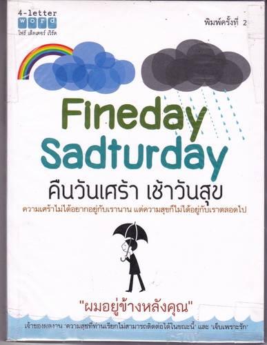 คืนวันเศร้า เช้าวันสุข (Fineday Sadturday) ของ ผมอยู่ข้างหลังคุณ