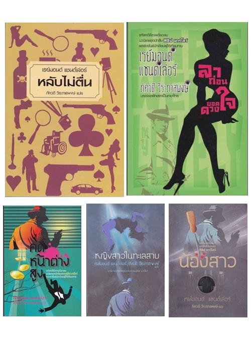 ชุดนักสืบฟิลิป มาร์โลว์ (เล่ม 1- 5) (Raymond Chandler)