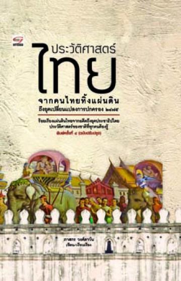 ประวัติศาสตร์ไทย (ฉบับปรับปรุง) (ปกแข็ง) [mr05]