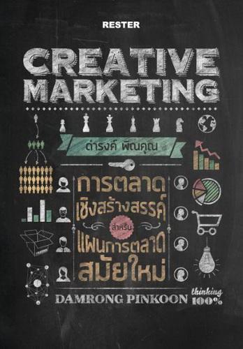 Creative Marketing ของ ดำรงค์ พิณคุณ [mr01]