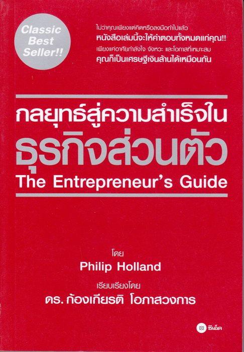 กลยุทธ์สู่ความสำเร็จในธุรกิจส่วนตัว (The Entrepreneur's Guide)