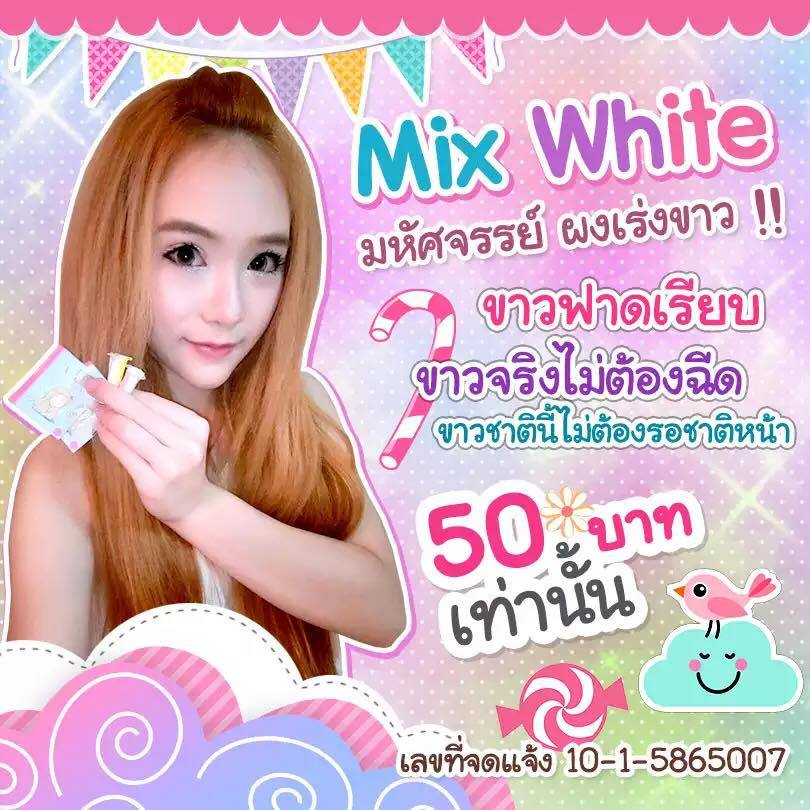 Mix White ผงเร่งขาว ผสมอะไรก็ขาว
