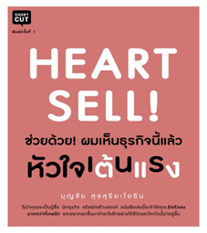 Heart Sell ช่วยด้วย! ผมเห็นธุรกิจนี้แล้ว หัวใจเต้นแรง [mr01]