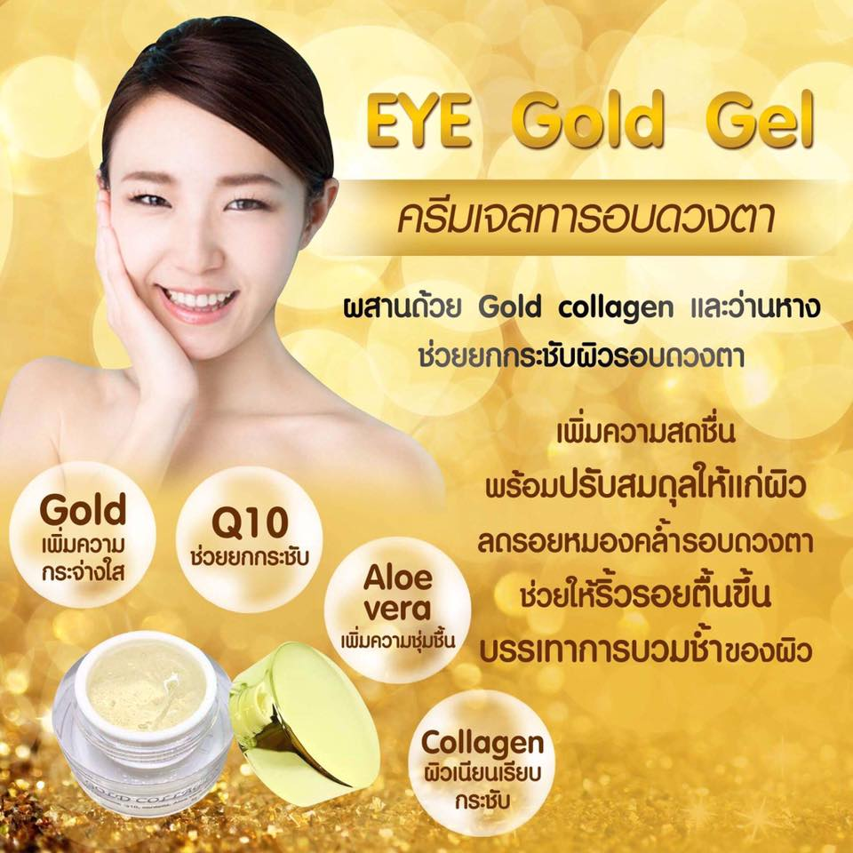EYE Gold Collagen ขนาด 10g.