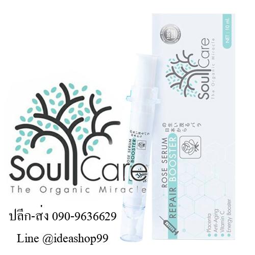 soulcare เสต็มเซลล์รกกุหลาบ