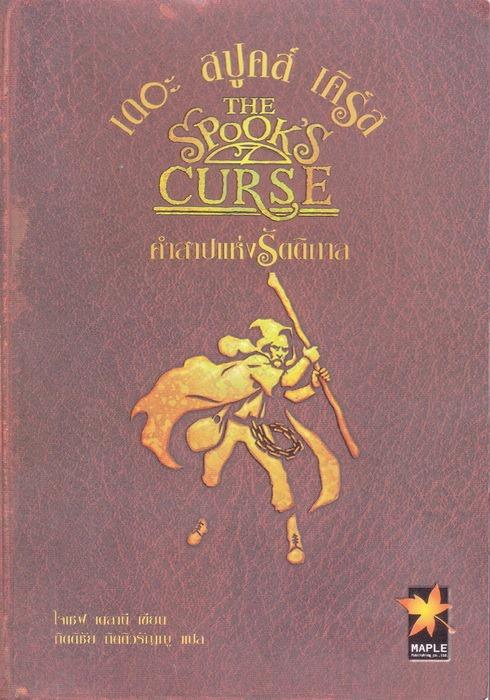 เดอะ สปูคส์ เคิร์ส คำสาปแห่งรัตติกาล (The Spook's Curse)