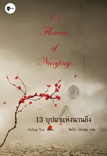 13 บุปผาแห่งนานกิง (13 Flower of Nanjing) [mr01]