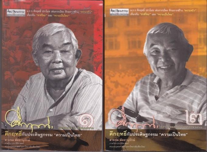"""คึกฤทธิ์กับประดิษฐกรรม """"ความเป็นไทย"""" เล่ม 1 - 2"""