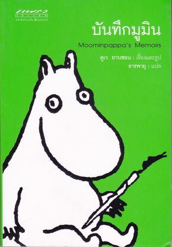 บันทึกมูมิน (Moominpappa's Memoirs) ของ ตูเว ยานซอน