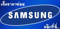 ซ่อมมือถือ Samsung จอแตก