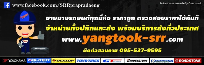 yangtook-srr.com (ทรัพย์รุ่งเรืองยางยนต์ สนง.ปากซอยสุขสวัสดิ์ 76)