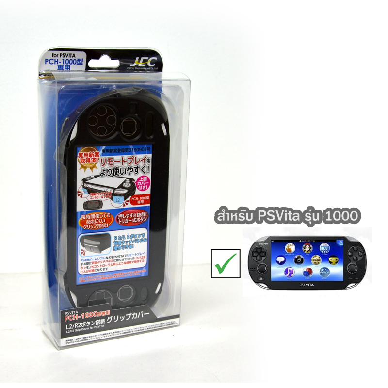 L2/R2 Button Grip Cover (Black) สำหรับ PSVita 1000 PCH-100x ยี่ห้อ JEC ของแท้ จากญี่ปุ่น