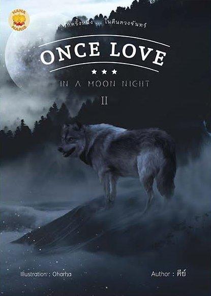 [เรื่องสั้นแลกซื้อ Once love in a moon night 2 by คีย์