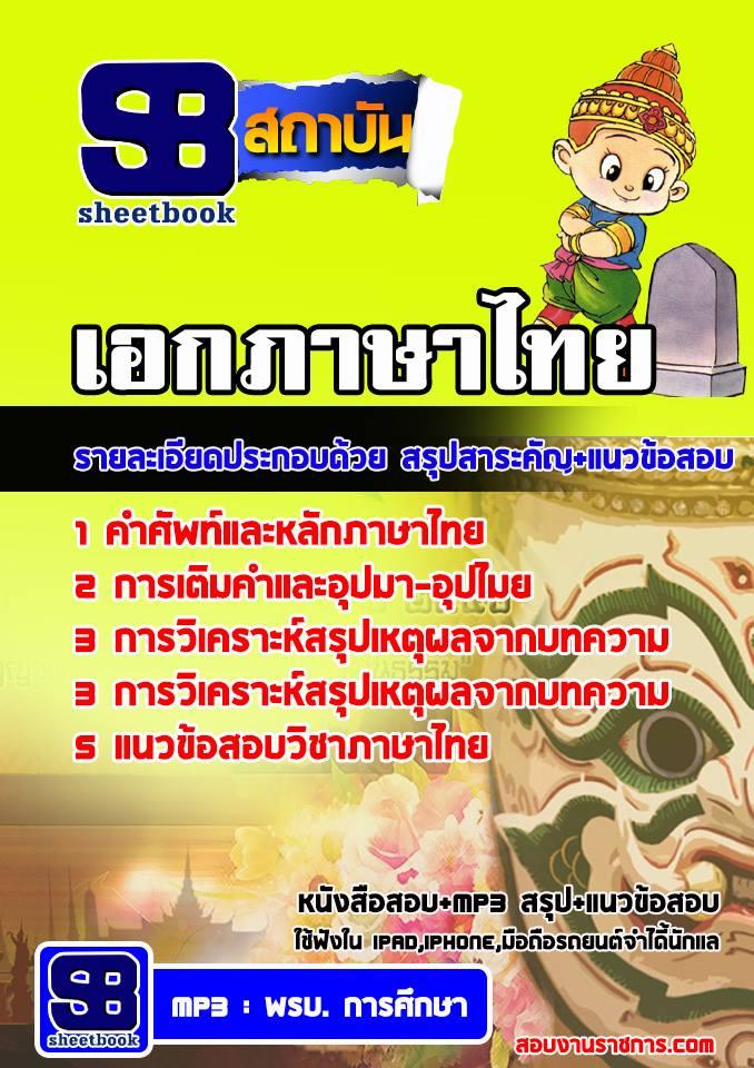 แนวข้อสอบ เอกภาษาไทย