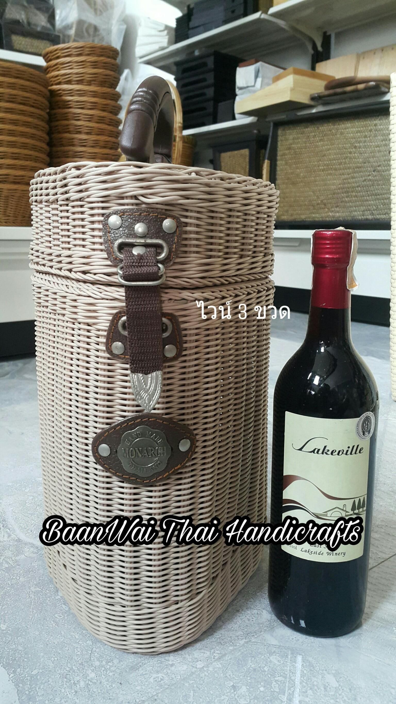 ตะกร้าใส่ขวดไวน์ 3 ขวด หวายเทียม