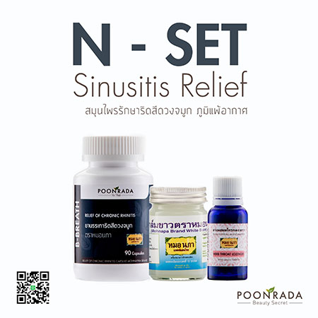 วิธีรักษาโรคไซนัสอักเสบเรื้อรัง โรคริดสีดวงจมูก 3