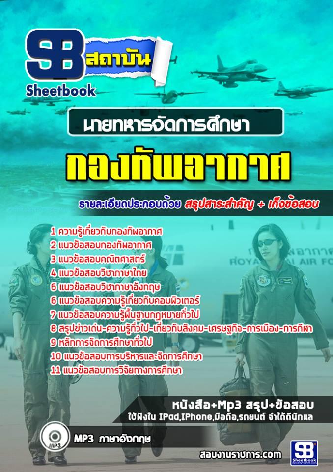 หนังสือ+VCD กองทัพอากาศ นายทหารจัดการศึกษา