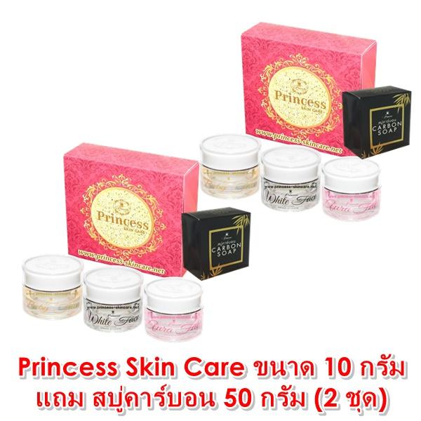 ครีมหน้าใส + ครีมหน้าเงา + ครีมหน้าเด็ก แถมสบู่คาร์บอน ( 2 ชุด ) ส่งฟรี EMS ( Princess Skin Care )