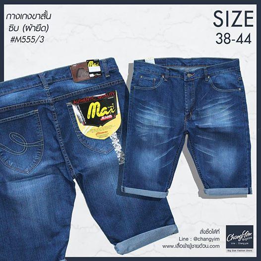 """38""""-44"""" กางเกงยีนส์ขาสั้น ผ้ายืด สีบลูสกาย รหัส M555/1"""
