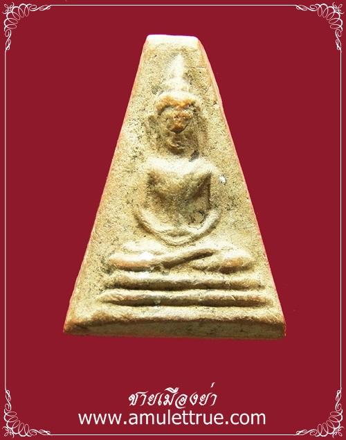 พระอู่ทองออกศึก รุ่นจงอางศึก วัดพระศรีรัตนมหาธาตุ สุพรรณบุรี ปี 2510 (2)