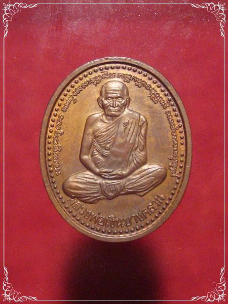 เหรียญหลวงพ่อเงิน วัดบางคลาน หลังกรมหลวงชุมพรเขตต์อุดมศักดิ์ หลวงพ่อเงิน ปี2548