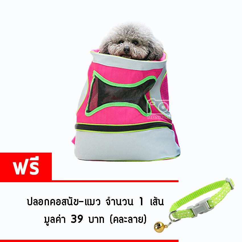 กระเป๋าใส่สุนัข-แมว เป้สะพายหลัง สีชมพู Size : S แถมฟรีปลอกคอสุนัข-แมว (คละลาย)