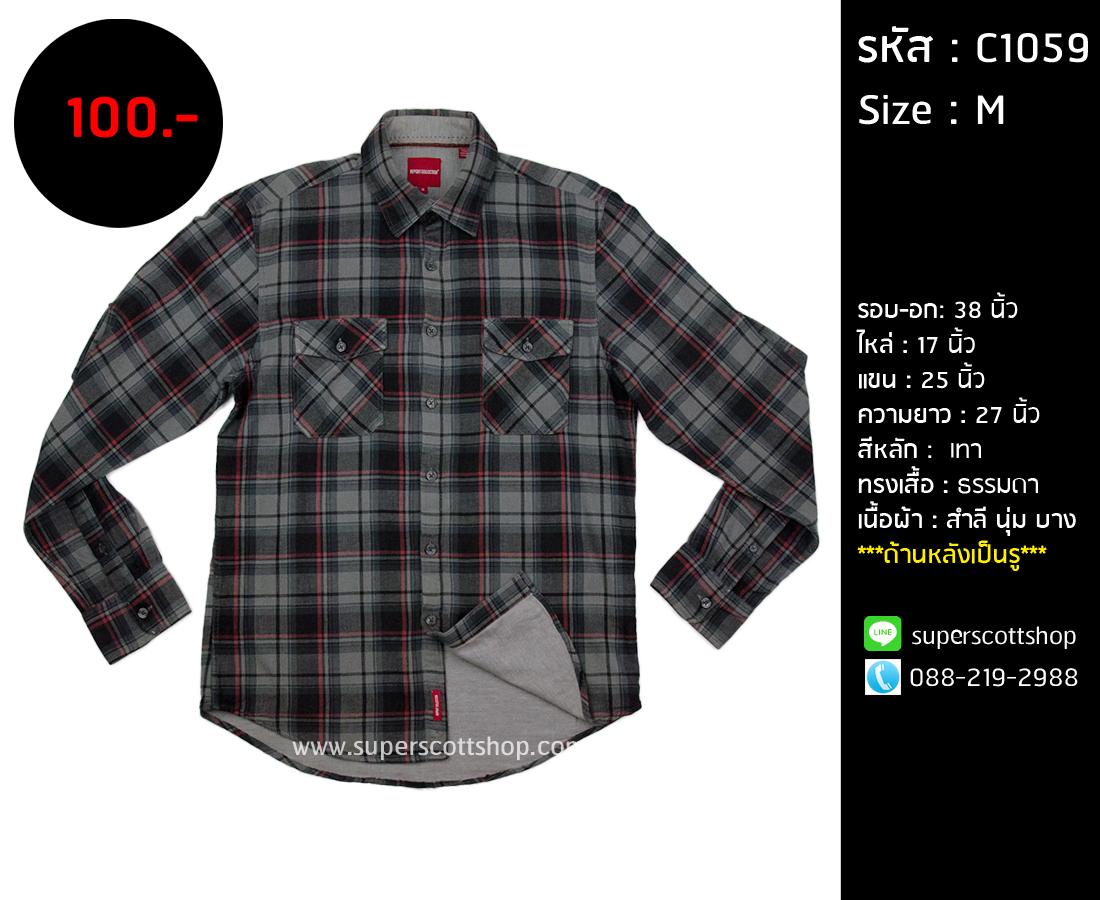 C1059 เสื้อลายสก๊อตมือสอง