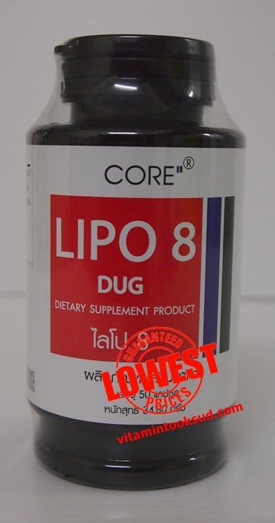 Core Lipo8 DUG ไลโป8 50 เม็ด ถูกสุด ส่งฟรี