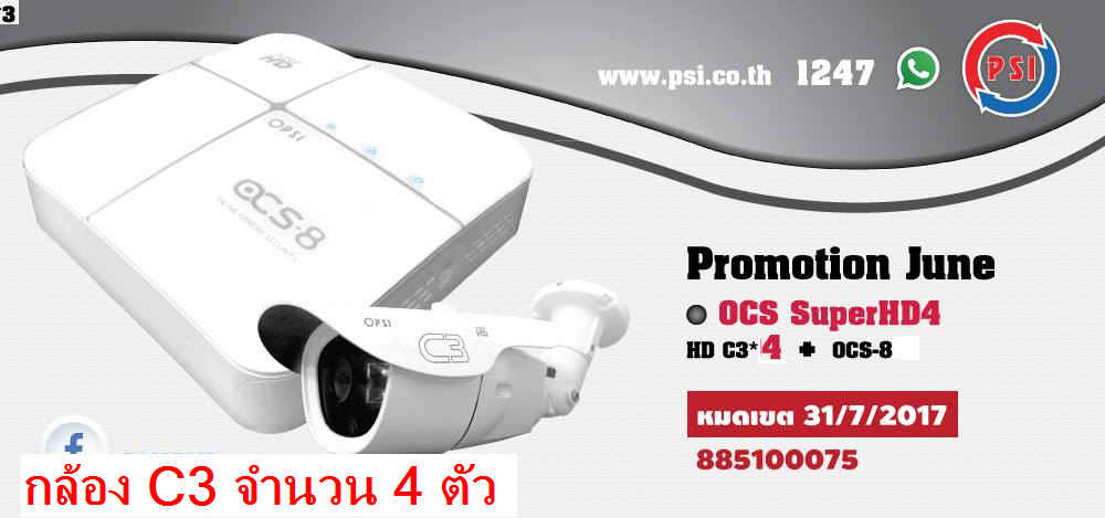 PSI OCS 8CH. SUPER HD (DVR8 CH. + กล้อง C3 * 4 ตัว)**ชุดโปรโมชั่น 04-61