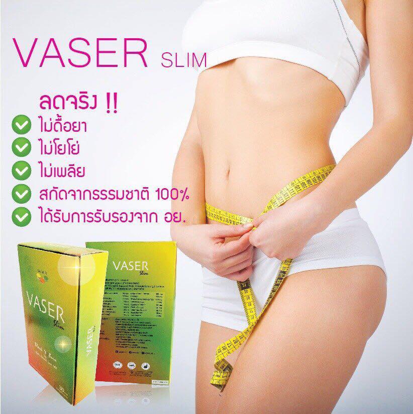 **พร้อมส่ง**Vaser Slim เวเซอร์ สลิม อาหารเสริมลดน้ำหนัก ละลายไขมัน ด้วยสารสกัดจากธรรมชาติ ลดน้ำหนักเห็นผลจริงลดได้กว่า 10 กิโล ไม่ยาก ไม่ต้องออกกำลังกาย ไม่ต้องอดอาหาร มี อย ปลอดภัย ไร้ผลข้างเคียง ไม่โยโย่ ผอมแบบสุขภาพดี ,