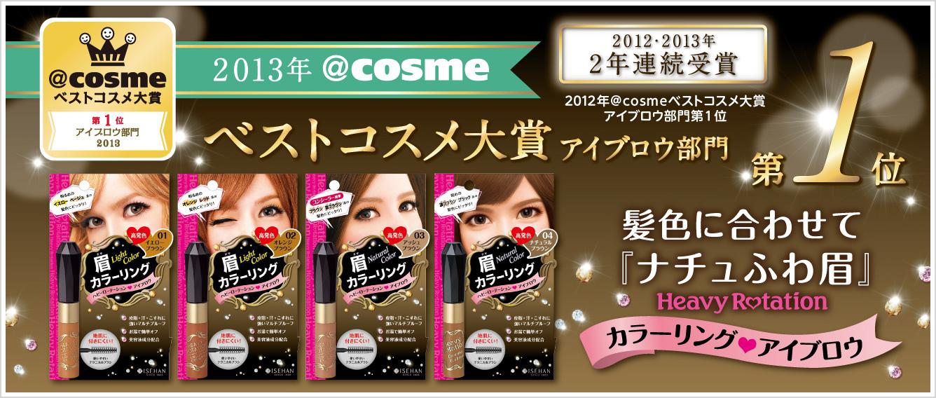 *พร้อมส่ง*Kiss Me Heavy Rotation Coloring Eyebrow มาสคาร่าสำหรับปัดขนคิ้ว ทำให้คิ้วดูสวยงามสไตล์สาวญี่ปุ่น สีติดทนนานตลอดทั้งวัน กันน้ำและเหงื่อ มีให้เลือกถึง 4 เบอร์ สินค้าคุณภาพของแท้ 100% จากประเทศญี่ปุ่น ,