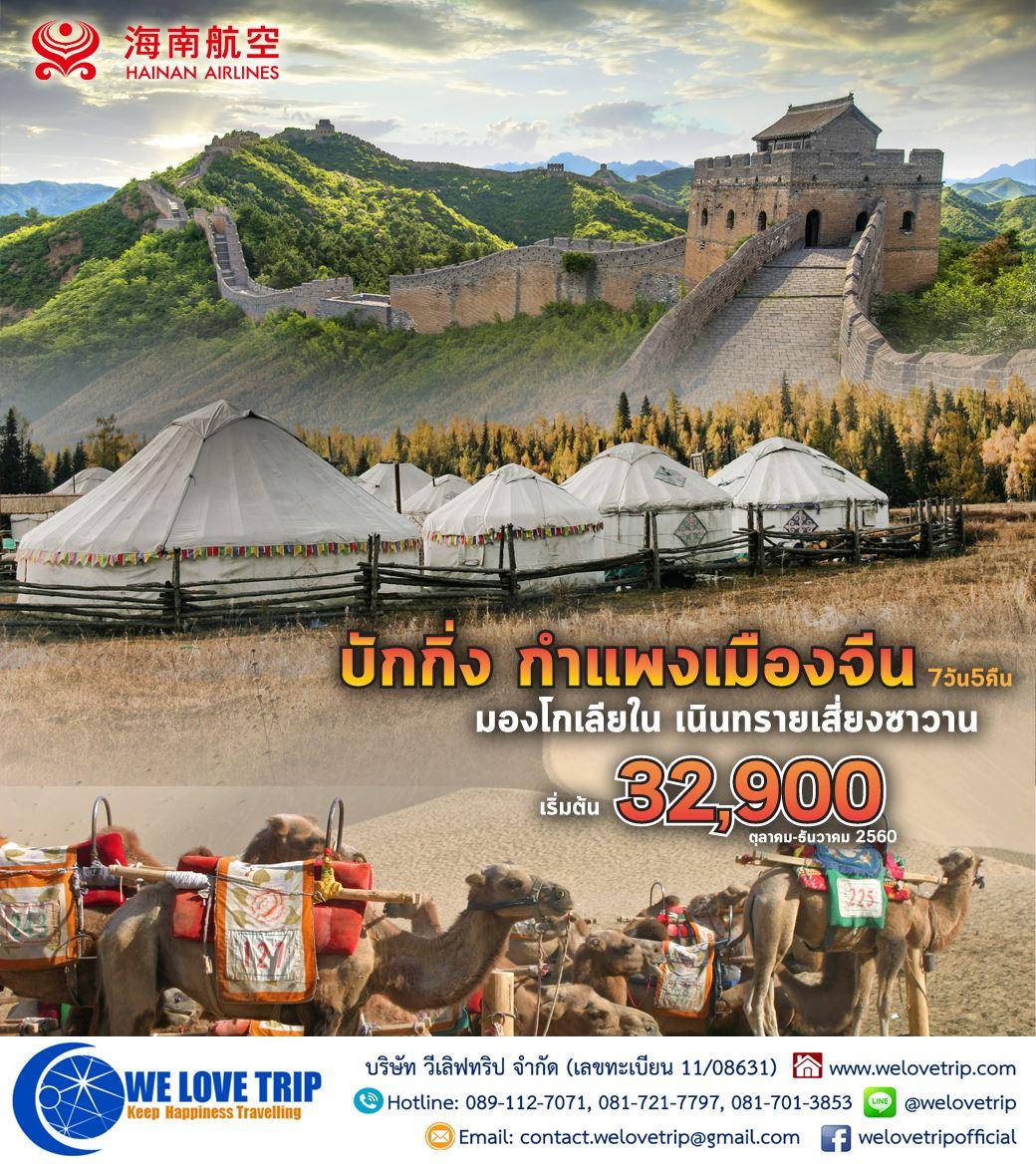 (HET001) ทัวร์จีน ปักกิ่ง-มองโกเลียใน (HU) 7 วัน 5 คืน (ตุลาคม - ธันวาคม 2560)