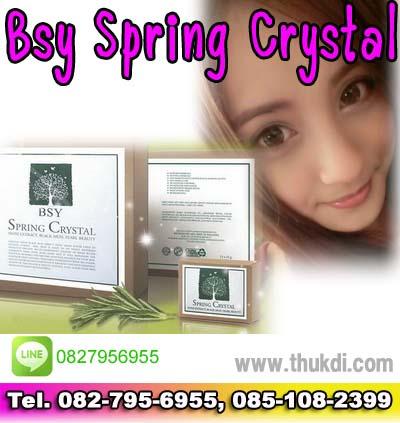 หน้าใสทำไง สบู่ สปริง คริสตัล BSY Spring Crystal ช่วยคุณได้ line id : 0827956955