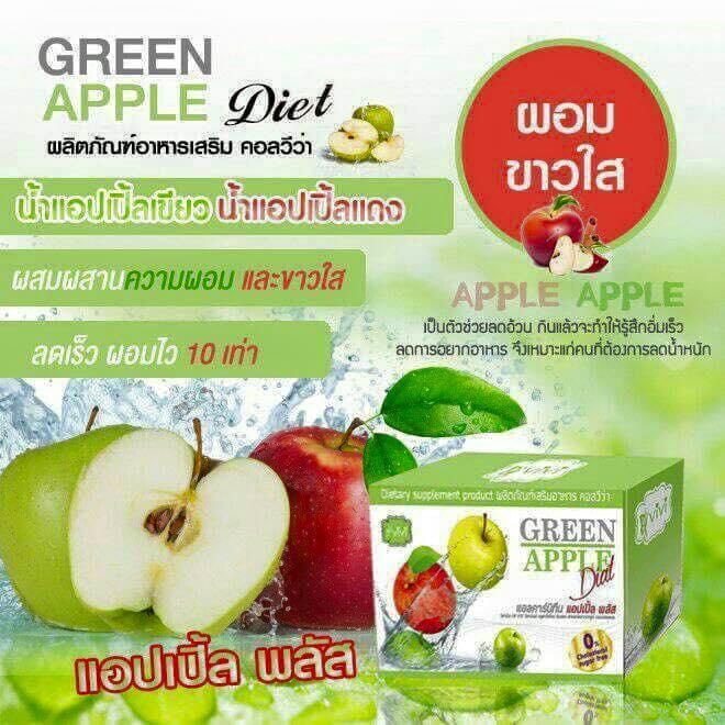 Vivi Green Apple Diet วีวี่ น้ำแอปเปิ้ลเขียว+น้ำแอปเปิ้ลแดง ผอม+ขาว ได้ลงตัว