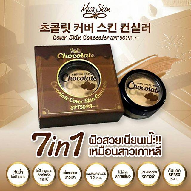 Miss Skin Chocolate Cover Skin Concealer คอนซิลเลอร์ช๊อคโกแลตลบสิว ช๊อคโกแลต ที่รวม CC และ BB ไว้ในตลับเดียวกัน !!! ปกปิดเรียบเนียน ลบสิวและจุดด่างดำอย่างเป็นธรรมชาติ หน้าเงา ไม่มัน กันแดด กันน้ำ ไม่เยิ้ม ไม่อุดตัน ติดทนนานทั้งวัน พร้อมบำรุงและเพิ่มความชุ