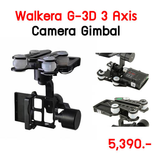 Walkera G-3D 3 Axis Camera Gimbal