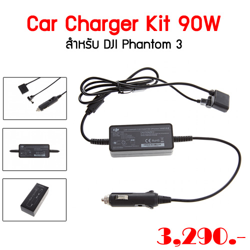 Car Charger Kit 90W สำหรับ DJI Phantom 3