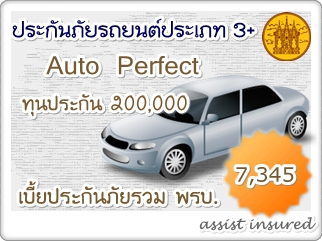 Auto Perfect ทุนประกัน 200,000