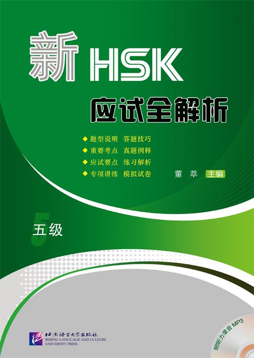 หนังสือวิเคราะห์ข้อสอบHSKระดับ5