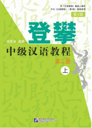 登攀中级汉语教程第二册(上) Climbing Up: An Intermediate Chinese Course Vol. 2-1