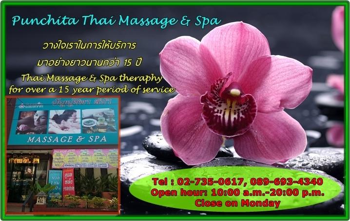 ปัญญ์ชิตาสปา Punchita Thai Massage&Spa
