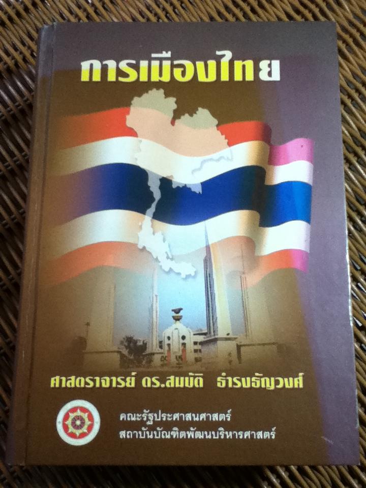 การเมืองไทย/ ศจ.ดร.สมบัติ ธำรงธัญวงศ์
