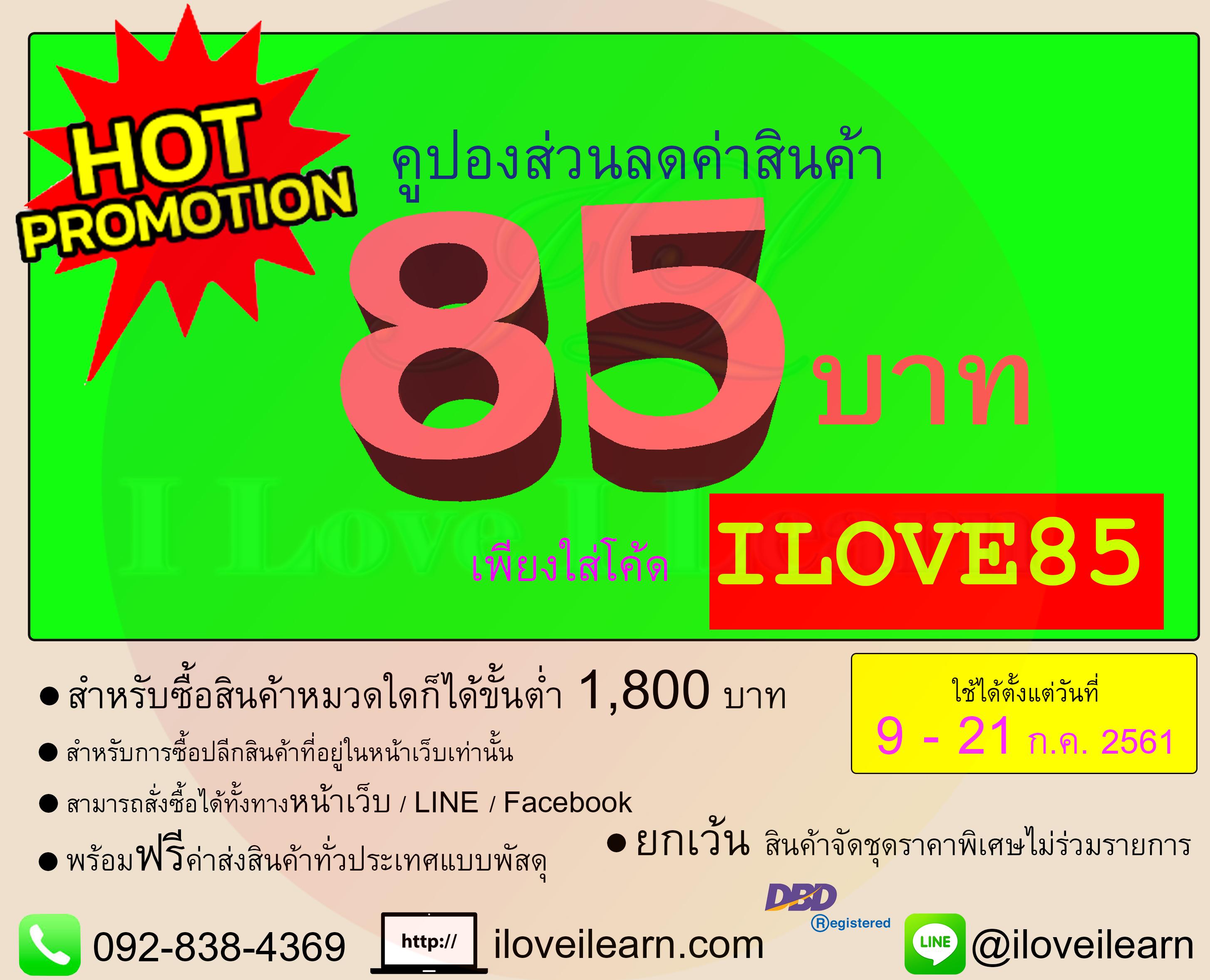 ILOVE85 coupon