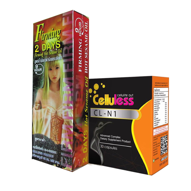 น้ำมันงาดำ สูตรร้อน ลดความอ้วน ลดไขมัน กระชับผิว เห็นผลเร็ว Firming 2 Days Hot Black Sesame Oil + Celluless Cellulite อาหารเสริมเร่ง เผาผลาญไขมัน ขจัดเซลล์ลูไลท์ ลดความอ้วน ลดน้ำหนัก 1 กล่อง