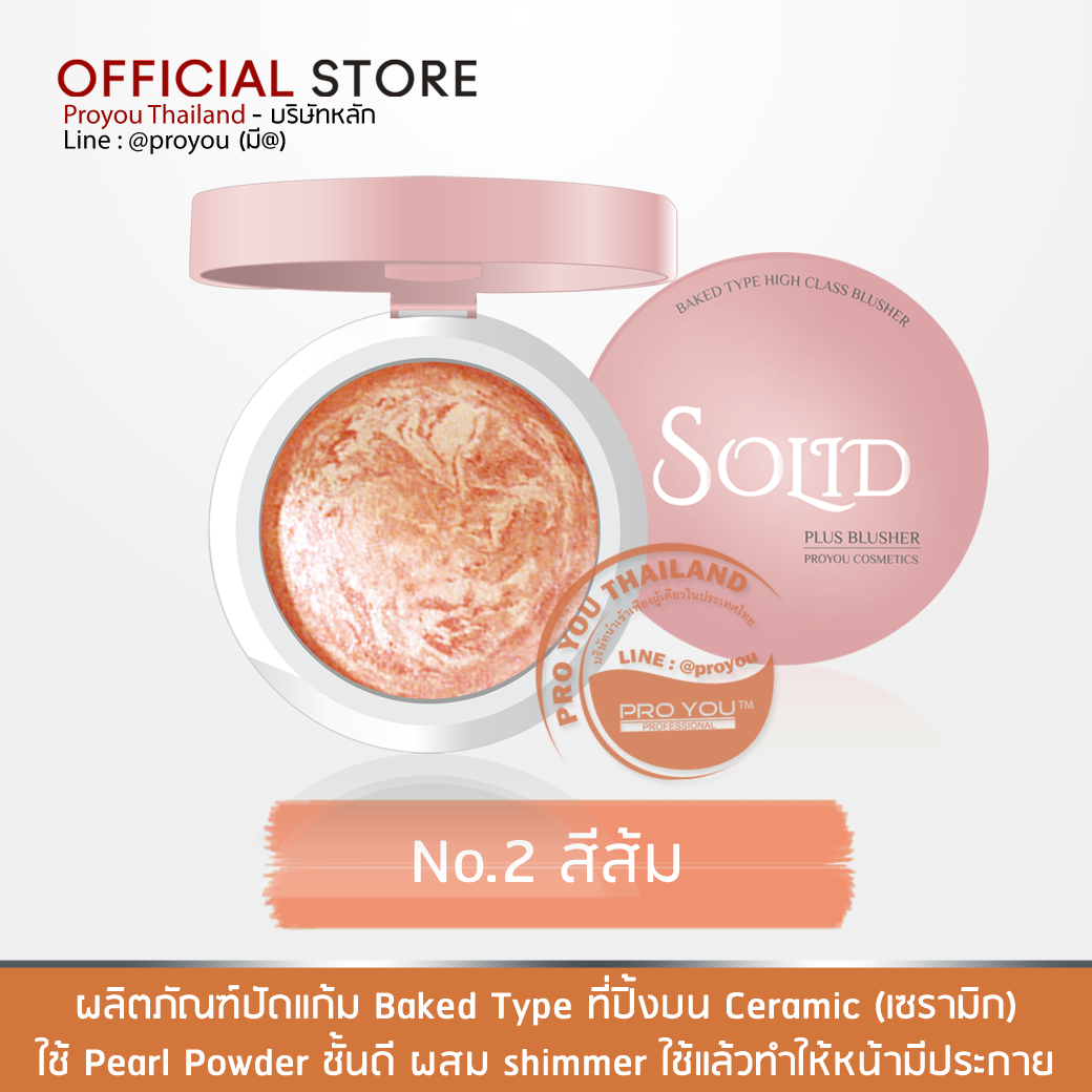 PRO YOU Solid Plus Blusher No.2 สีส้ม 12g (ผลิตภัณฑ์ปัดแก้ม ใช้ Pearl Powder ชั้นดี ผสม Shimmer ใช้แล้วทำให้หน้ามีประกาย)